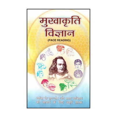 Mukhakriti Vigyan (मुखाकृति विज्ञान) by Dr. Gaurishankar Kapoor (BOAS-0642)
