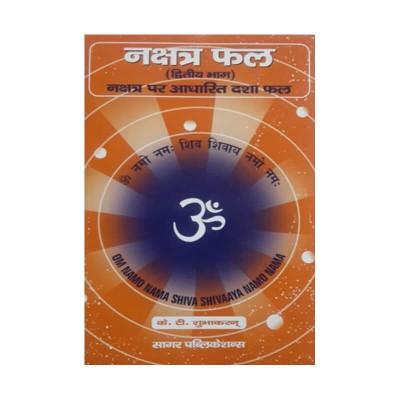 Nakshatra Phal Nakshatra Par Aadharit Dasha Phal (नक्षत्र फल - नक्षत्र पर आधारित दशा फल) (BOAS-0502)