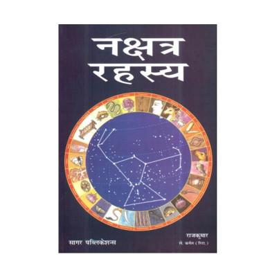 Nakshatra Rahasya (नक्षत्र रहस्य) by Raj Kumar (BOAS-0501)