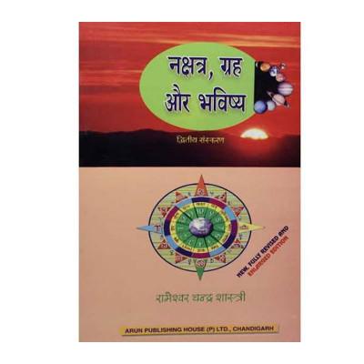 Nakshatra , Grah Aur Bhavishya -(नक्षत्र , ग्रह और भविष्य) (BOAS-0715)