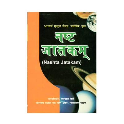 Nashta Jatakam by Acharya Varahamihir (BOAS-0643)