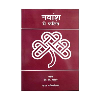 Navansh Se Phalit  in Hindi -(BOAS-0735)