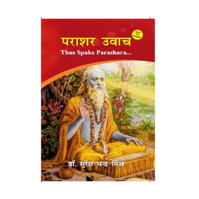 Parashar Uvach in Hindi -(BOAS-0771)