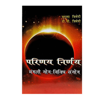 Parinay Nirnay Mangali Yog : Vividh Sanyog (परिणय निर्णय मंगली योग: विविध संयोग) (BOAS-0570)