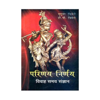Parinay Nirnay Vivah Samay Sangyan (परिणय निर्णय विवाह समय संज्ञान) -(BOAS-0579) by Mridula Trivedi and T. P. Trivedi