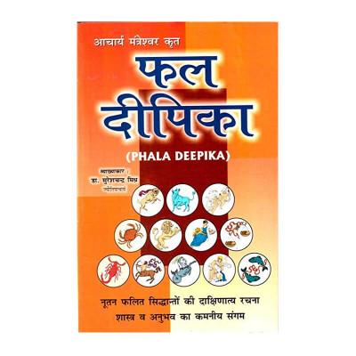 Phala Deepika by Dr. Suresh Chandra Mishra (BOAS-0644)