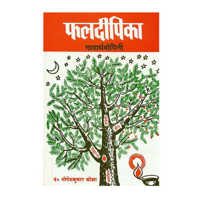 Phaldeepika (Bhavartha Bodhini) in Hindi- Paperback- (BOAS-0820)