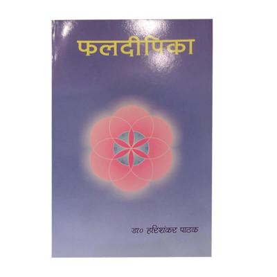 Phaladeepika (फलदीपिका) By Hari Shankar Pathak in Sanskrit and Hindi- (BOAS-0100)