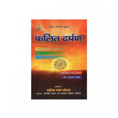 Phalit Jyotish Darpan Vol - l & ll in Hindi -(BOAS-0742)