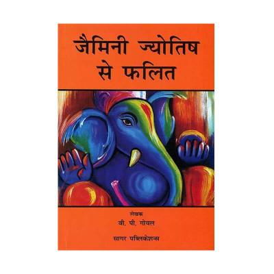 Jaimini Jyotish Se Phalit  (जैमेनी ज्योतिष से फलित) by V. P. Goel (BOAS-0493)