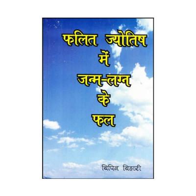 Phalit Jyotish Mein Janm- Lagan Ke Phal -( फलित ज्योतिष में जन्म -लग्न के फल) (BOAS-0645)