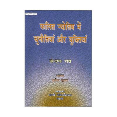 Phalit Jyotish Mein Chunoutiyan aur Yuktiyan (Hindi) (BOAS-0156)