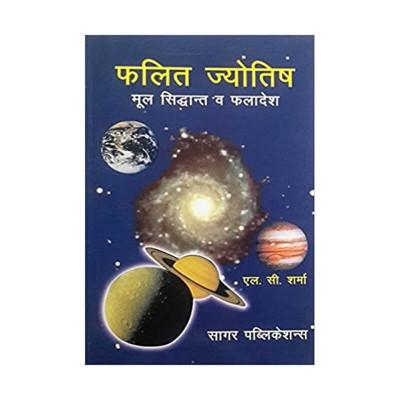 Phalit jyotish Mool Siddhant Va Phaladesh (फलित ज्योतिष मूल सिद्धांत व फलादेश) by L. C. Sharma (BOAS-0499)