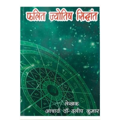 Phalit Jyotish Siddhant by Acharya Dr. Dalip Kumar in Hindi -(BOAS-0783)