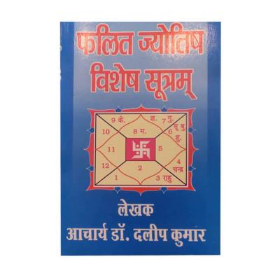 Phalit Jyotish Vishesh Sutram by Acharya Dr. Dalip Kumar in Hindi -(BOAS-0787)