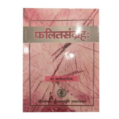 Phalit Sangraha (फलितसंग्रह:) By Satyendra Mishra in Sanskrit and Hindi- (BOAS-0332)