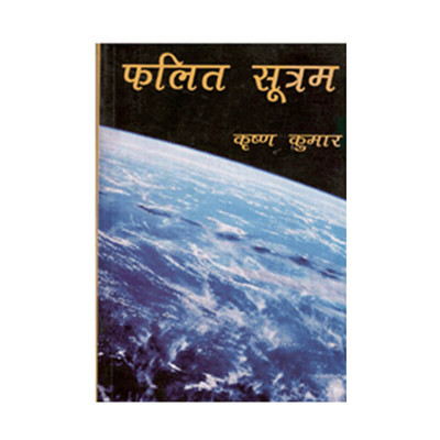 Phalit / Falit Sutram (फलित सूत्रम) by Krishna Kumar (BOAS-0558)