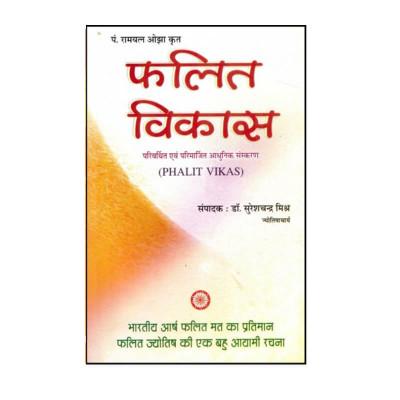 Phalit Vikas  (फलित विकास) by Dr. Suresh Chandra Mishra (BOAS-0646)