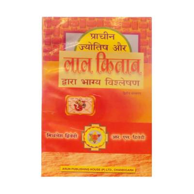 Pracheen Jyotish Aur Lal Kitab Dwara Bhagya Vishleshan -( प्राचीन ज्योतिष और लाल किताब द्वारा भाग्य विश्लेषण) (BOAS-0716)