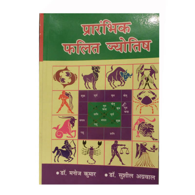 Prarambhik Phalit Jyotish in Hindi By  Dr. Manoj Kumar -(BOAS-0894)