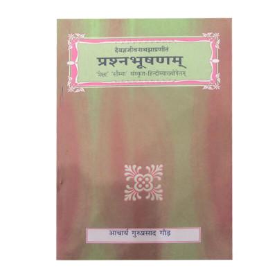 Prashna Bhushnam (प्रश्नभूषणम्) By Daivajna Jeevnath Jha  in Sanskrit and Hindi- (BOAS-0334)