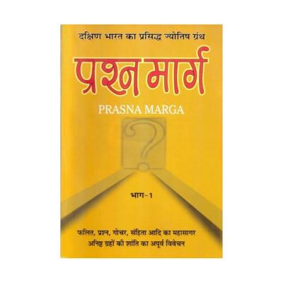 Prashna Marg (Prasna Marga) Vol.- 1, 2 (प्रश्न मार्ग भाग - 1, 2) by J N Bhasin & Shukdev Chaturvedi (BOAS-0483)
