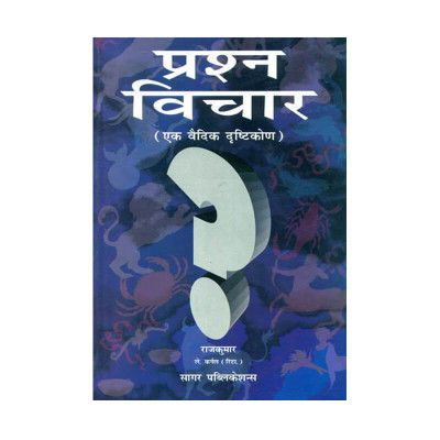 Prashna Vichar Ek Vedic Drishtikon (प्रश्न विचार- एक वैदिक दृष्टीकोण) by Raj Kumar (BOAS-0503)