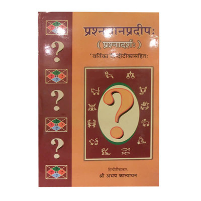Prashan Gyan Pradeepah- (Hard Bound) - By Abhay Katyayan in Sanskrit and Hindi- (BOAS-0381A)