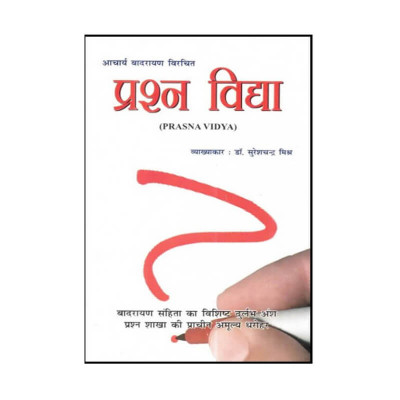 Prashna Vidya by Dr. Suresh Chandra Mishra (BOAS-0649)