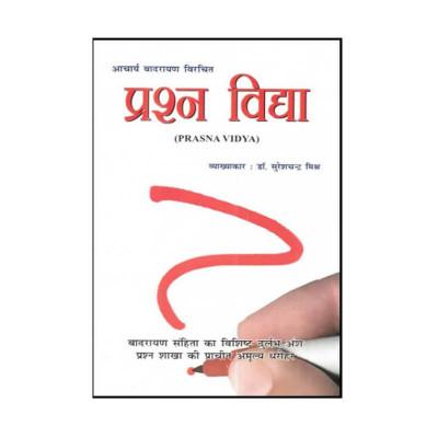 Prasna Vidya by Dr. Suresh Chandra Mishra (BOAS-0649)