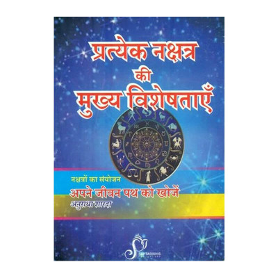 Pratyek Nakshtra Ki Mukhya Visheshtayein In Hindi By Anuradha Sharda -(BOAS-0903)