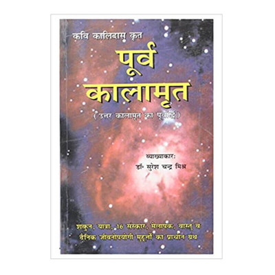 Purva Kalamrit by Dr. Suresh Chandra Mishra (BOAS-0650)
