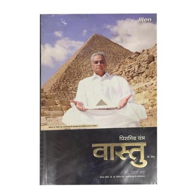 Pyramids for Vastu & Feng Shui (Hindi - Edition) -(PVFB-002)