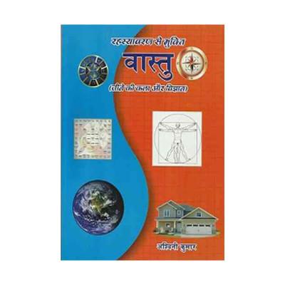 Rahasyaavran Se Mukti Vastu Jeene Ki Kala Aur Vigyan Book in Hindi by Ashwini Kumar (BOAS-0373)