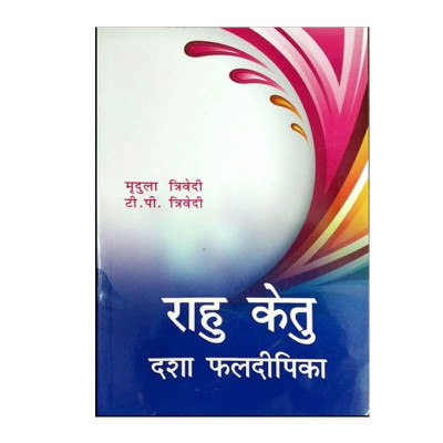 Rahu Dasha Phaldeepika in Hindi by Mridula & T. P. Trivedi- (BOAS-0960)