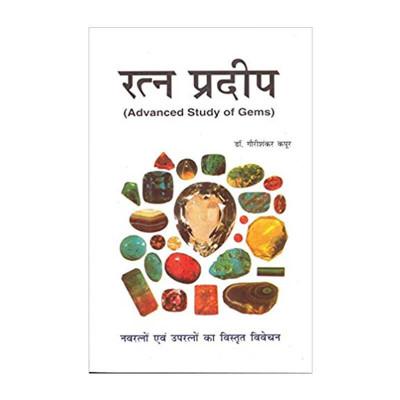 Ratna Pradeep by Dr. Gaurishankar Kapoor (BOAS-0652)