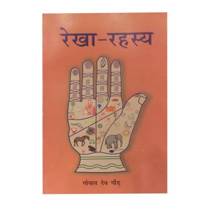 Rekharahasyam (रेखा-रहस्य) By Gopal Dev Gaur in Sanskrit and Hindi- (BOAS-0981)