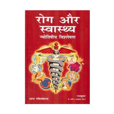 Rog  Aur Swasthya, Jyotishiya Vishleshan (रोग और स्वास्थ्य, ज्योतिषिय विश्लेषण ) by Raj Kumar (BOAS-0505)