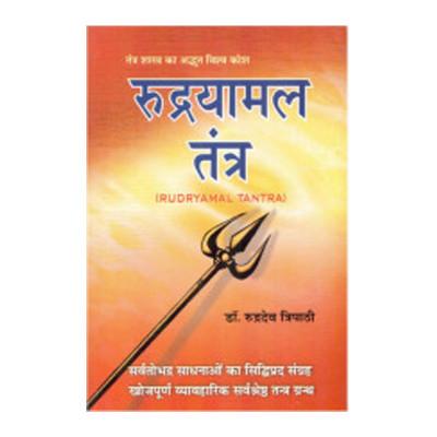 Rudryamal Tantra (रुद्रयामल तंत्र) by Dr. Rudra Dev Triphati (BOAS-0653)