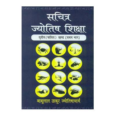 Sachitra Jyotish Shiksha (Phalit Khand, Vol. 1 ) in Hindi By B. L. Thakur  - Paperback- (BOAS-1073)