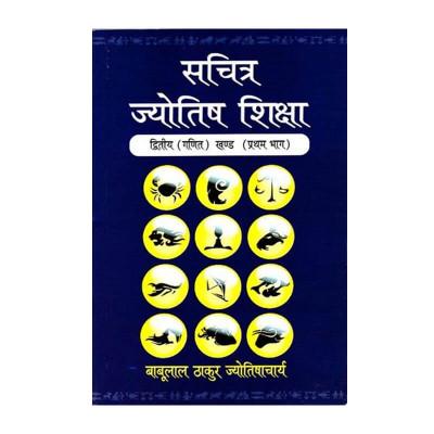 Sachitra Jyotish Shiksha (Ganit  Khand -1) in Hindi-Paperback- (BOAS-0838)