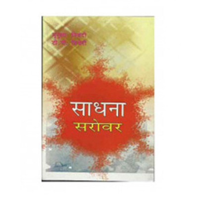 Sadhana Sarovar (साधना सरोवर) by Mridula Trivedi and T. P. Trivedi (BOAS-0368)
