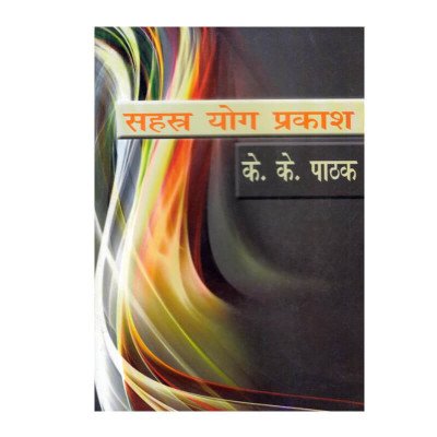 Sahastra Yoga Prakash in Hindi by K. K. Pathak- (BOAS-0961)