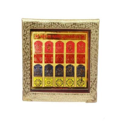 Sampoorna Das Mahavidya Yantra - 18 cm (YASDM-002)