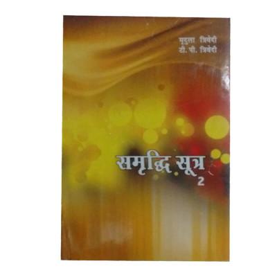 Samriddhi Sutra - Vol 1 & 2 in Hindi by Mridula & T. P. Trivedi- (BOAS-0962)