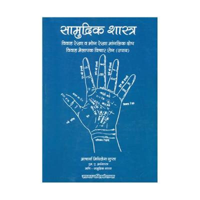 Samudrik Shastra (सामुद्रिक शास्त्र) by Acharya Mithilesh Gupta (BOAS-0516)