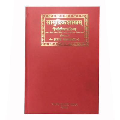 Samudrikashastram (सामुद्रिकशास्त्रम्) - Hardbound- By Abhay Katyayan in Sanskrit and Hindi- (BOAS-0384H)