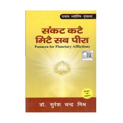 Sankat Kate Mite Sab Peera In Hindi -(BOAS-0778)