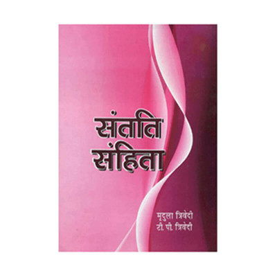 Santati Sanhita (संतति संहिता) by Mridula Trivedi and T. P. Trivedi (BOAS-0590)