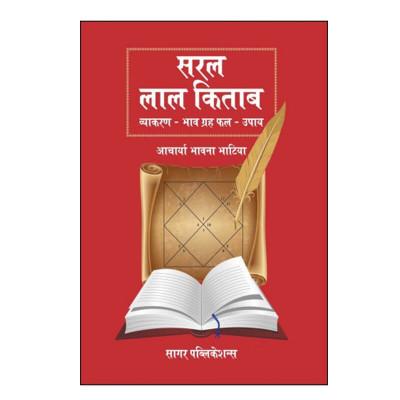 Saral Lal Kitab Vyakaran - Bhav Grah Phal - Upaya by Acharya Bhavna Bhatia in Hindi - (BOAS-0004 )
